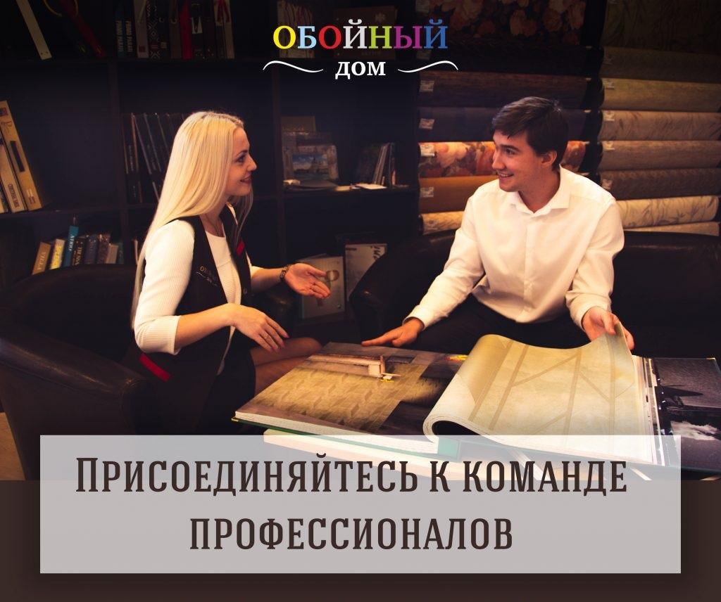 Вакансии Обойный Дом в Ростове-на-Дону